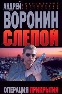 Воронин А.Н. - Слепой. Операция прекрытия обложка книги