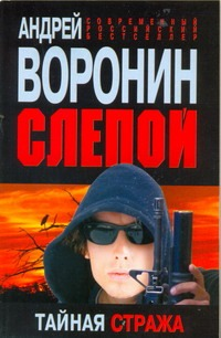 Воронин А.Н. - Слепой. Тайная стража обложка книги