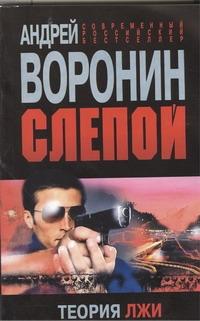 Воронин А.Н. - Слепой. Теория лжи обложка книги