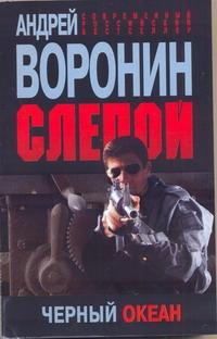 Воронин А.Н. - Слепой. Черный океан обложка книги