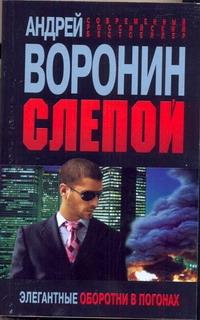 Воронин А.Н. - Слепой. Элегантные оборотни в погонах обложка книги