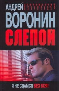 Воронин А.Н. - Слепой. Я не сдамся без боя! обложка книги