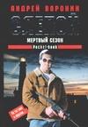 Воронин А.Н. - Слепой.Мертвый сезон обложка книги