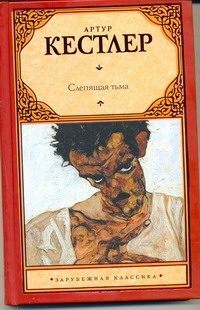 Кестлер А. - Слепящая тьма обложка книги