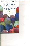 Слива и алыча : сорта, посадка, уход ( Криворучко В. П.  )