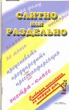 Баронова М.М. - Слитно или раздельно обложка книги
