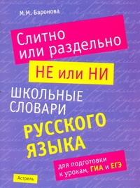 Баронова М.М. - Слитно или раздельно. НЕ или НИ обложка книги