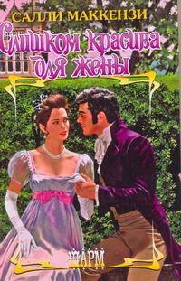Маккензи С. - Слишком красива для жены обложка книги