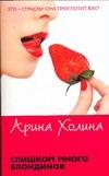 Холина А. - Слишком много блондинок' обложка книги