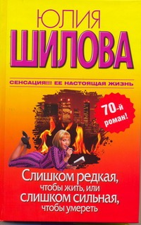 Шилова Ю.В. Слишком редкая, чтобы жить, или Слишком сильная, чтобы умереть юлия шилова неслучайная связь или мужчин заводят сильные женщины