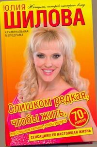 Шилова Ю.В. - Слишком редкая, чтобы жить, или Слишком сильная, чтобы умереть обложка книги