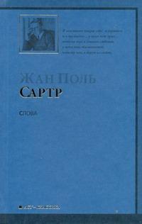 Сартр Ж.-П. - Слова обложка книги