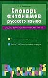Введенская Л.А. - Словарь антонимов русского языка обложка книги