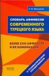 Словарь аффиксов современного турецкого языка обложка книги