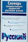 Словарь грамматических трудностей русского языка Ефремова Т.Ф.