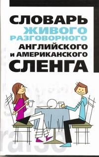 Белов Н.В. - Словарь живого разговорного английского и американского сленга обложка книги