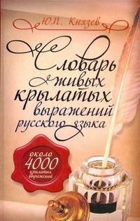 Князев Ю.П. - Словарь живых крылатых выражений русского языка обложка книги