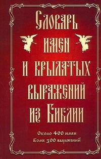 . - Словарь имен и крылатых выражений из Библии обложка книги