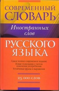 Орлова Л. - Словарь иностранных обложка книги