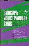 Васюкова И.А. - Словарь иностранных слов' обложка книги