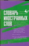Васюкова И.А. - Словарь иностранных слов обложка книги