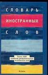 Словарь иностранных слов от book24.ru