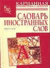 Нечаева И.В. - Словарь иностранных слов обложка книги