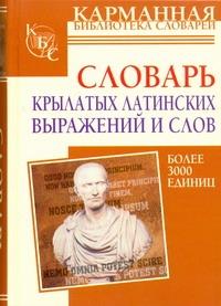 Шендецов В.В. - Словарь крылатых латинских выражений и слов обложка книги