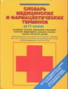 Словарь медицинских и фармацевтических терминов на 11 языках Незлобина Е.И.