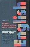 Назарова Т.Б. - Словарь общеупотребительной терминологии английского языка делового общения обложка книги