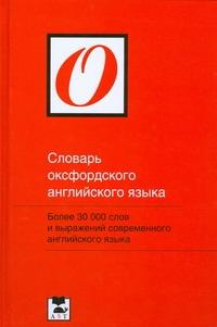 Словарь оксфордского английского языка обложка книги