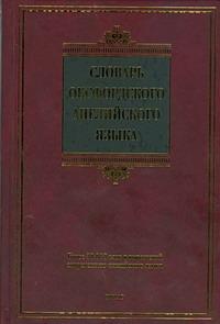 Аллен Р. - Словарь оксфордского английского языка обложка книги