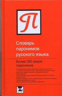 Словарь паронимов русского языка Бельчиков Ю.А.