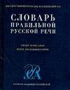 Словарь правильной русской речи Соловьев Н.В.