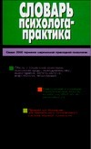 Головин С.Ю. - Словарь психолога-практика' обложка книги