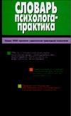 Головин С.Ю. - Словарь психолога-практика обложка книги