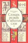 Сомов В.П. - Словарь редких и забытых слов обложка книги