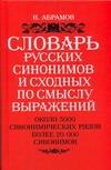 Словарь русских синонимов и сходных по смыслу выражений Абрамов Н.