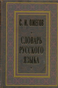 Словарь русского языка Ожегов С.И.