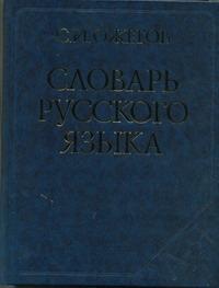 Ожегов С.И. - Словарь русского языка обложка книги