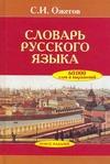 Словарь русского языка 60000 слов и выражений Ожегов С.И.