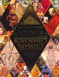 Словарь символов ( Адамчик М. В.  )