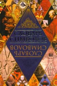 Адамчик М. В. - Словарь символов обложка книги