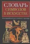 Словарь символов в искусстве от book24.ru