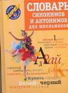 Михайлова О.А. - Словарь синонимов и антонимов для школьников обложка книги