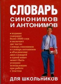 Словарь синонимов и антонимов для школьников Михайлова О.А.