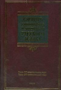 Словарь синонимов и антонимов русского языка обложка книги
