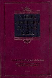 Бабенко Л.Г. - Словарь синонимов русского языка обложка книги