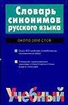 Словарь синонимов русского языка