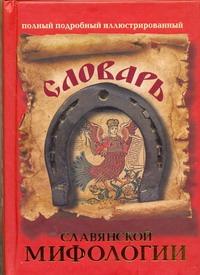 Адамчик В.В. - Словарь славянской мифологии обложка книги